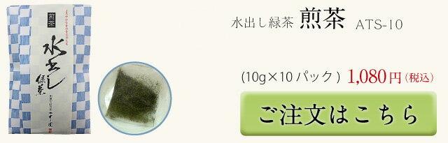水出し緑茶 煎茶