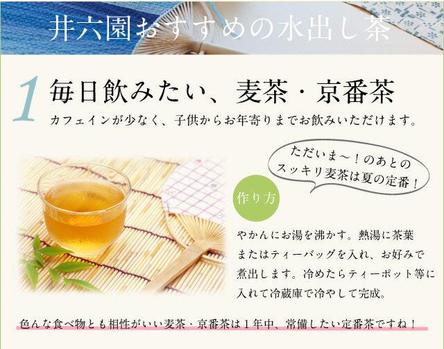夏におすすめの井六園のお茶 麦茶・京番茶