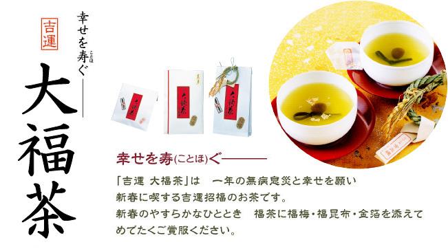 大福茶 おおぶくちゃ
