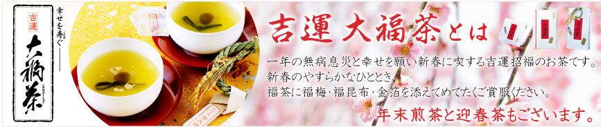 井六園大福茶