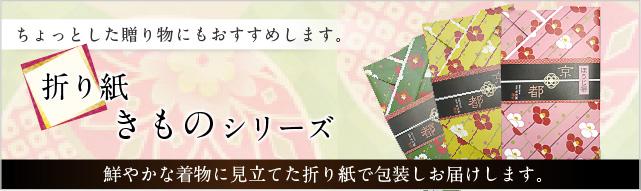 井六園KIMONOシリーズ
