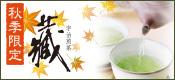 秋季限定 蔵茶