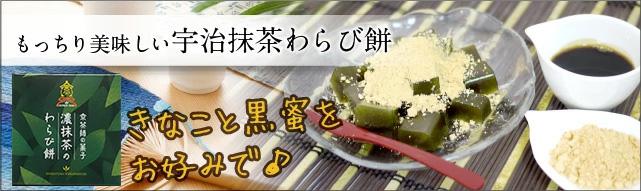 井六園の宇治抹茶わらび餅